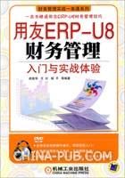 用友ERP-U8财务管理:入门与实战体验(含DVD光盘)