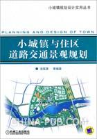 小城镇与住区道路交通景观规划
