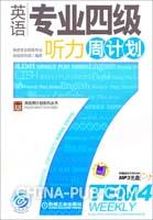 英语专业四级听力周计划(附赠MP3光盘)