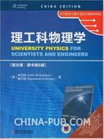 理工科物理学(英文版.原书第8版)