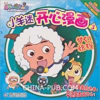 小羊迷开心漫画3:梦幻旅程