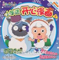 小羊迷开心漫画9:感冒危机