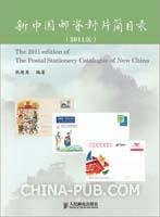 新中国邮资封片简目录(2011版)