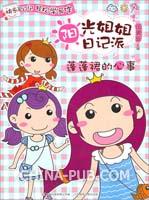 阳光姐姐日记派――蓬蓬裙的心事