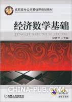 经济数学基础(赠电子课件)