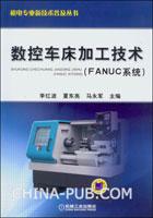 数控车床加工技术(FANUC系统)