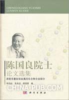陈国良院士论文选集――高铌含量钛铝金属间化合物合金部分