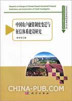 中国农户融资制度变迁与征信体系建设研究[按需印刷]