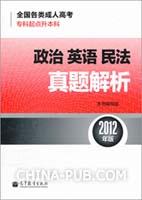 政治 英语 民法真题解析(2012年版)
