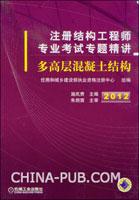 2012注册结构工程师专业考试专题精讲.多高层混凝土结构