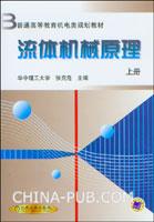 流体机械原理(上册)