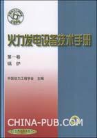 火力发电设备技术手册(第一卷.锅炉)