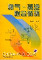 燃气-蒸汽联合循环