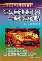 (特价书)汽车自动变速器与变速驱动桥