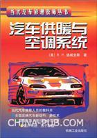 (特价书)汽车供暖与空调系统