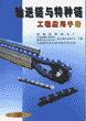 输送链与特种链工程应用手册