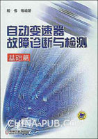 (特价书)自动变速器故障诊断与检测(基础篇)