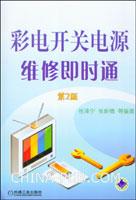 彩电开关电源维修即时通(第2版)