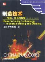 制造技术:铸造、成形和焊接(英文版)(原书第2版)
