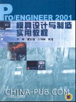 Pro/ENGINEER2001模具设计与制造实用教程(含1CD)