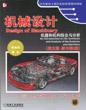 机械设计:机器和机构综合与分析(英文版)(原书2版)含1CD