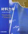 材料力学(英文版)(原书第5版)