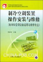 制冷空调装置操作安装与维修(制冷和空调设备运用与维修专业)
