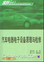 汽车电器电子设备原理与检修