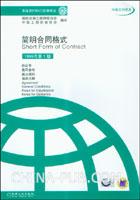 简明合同格式(1999年第1版)(中英文对照本)