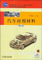 汽车应用材料(第2版)