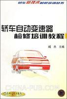 (特价书)轿车自动变速器检修培训教程
