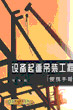 设备起重吊装工程便携手册(第二版)