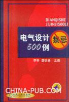 电气设计禁忌500例
