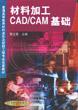 材料加工CAD/CAM基础