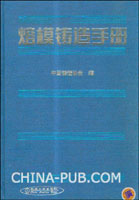 熔模铸造手册
