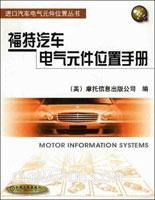 (特价书)福特汽车电气元件位置手册