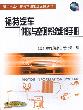 福特汽车供暖与空调系统维修手册