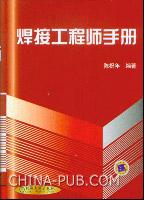 焊接工程师手册