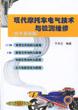 现代摩托车电气技术与检测维修(技术基础篇)