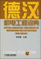 德汉机电工程词典(新编本)