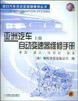 亚洲汽车自动变速器维修手册(上册)