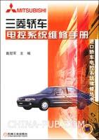 三菱轿车电控系统维修手册