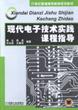 (特价书)现代电子技术实践课程指导
