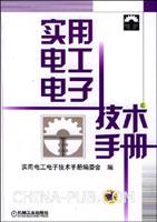 实用电工电子技术手册