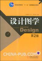 设计图学(第2版)