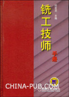 铣工技师手册