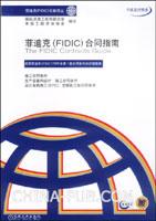 菲迪克(FIDIC)合同指南