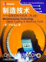 制造技术--金属切削与机床(英文影印版)