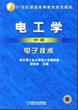 电工学(中册)电子技术