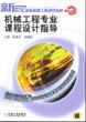 机械工程专业课程设计指导